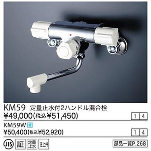 KM59:KVK《送料無料》定量止水付2ハンドル混合栓ビス止 living-support 01
