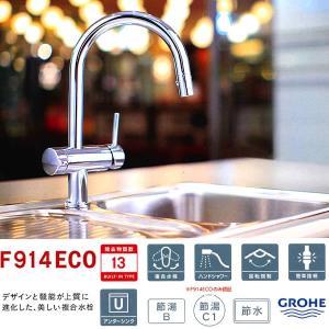 【在庫あり・送料無料】 三菱レイヨン クリンスイ ビルトイン浄水器(節湯対応):F914ECO|living-support