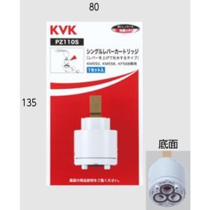 【在庫あり・送料無料】 KVK スーパーシングル用カートリッジ:PZ110S|living-support