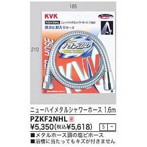 PZKF2NHL:KVK《在庫あり》ニューハイメタルホース1.6m