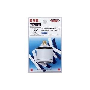 【在庫あり・送料無料】 KVK シングルレバーカートリッジ 上吐水用:PZKM110A|living-support