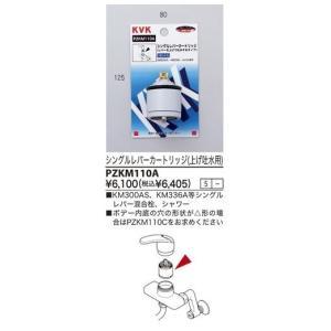 【在庫あり・送料無料】 KVK シングルレバーカートリッジ 上吐水用:PZKM110A|living-support|02