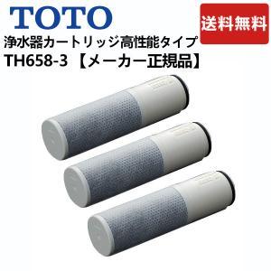 【在庫あり・送料無料】 TOTO 浄水器兼用混合栓用取り替えカートリッジ 11物質除去高性能タイプ(3ヶ入):TH658-3|living-support