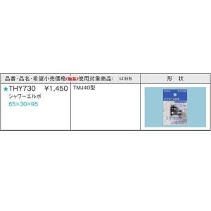 【在庫あり】 TOTO シャワーエルボ:THY730