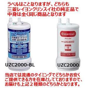 【在庫あり・送料無料】 三菱レイヨン クリンスイ アンダーシンクタイプ用カートリッジ(在庫状況によりUZC2000の場合あり):UZC2000-BL|living-support