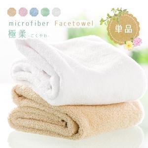 マイクロファイバーフェイスタオル フェイスタオル 肌触り ふわふわ 速乾 極柔