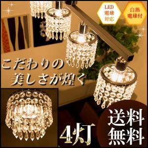 ペンダントライト LED 照明 インテリア照明 天井照明 シーリングライト 4灯 間接照明 (セール SALE)