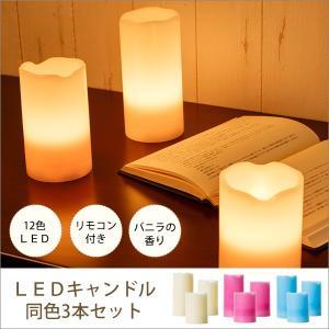 キャンドル キャンドルライト 3本セット LED キャンドル 間接照明 スタンドライト カフェ 北欧