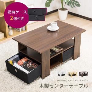 センターテーブル テーブル 木製 引き出し ローテーブル リビング 収納ケース付き 収納棚 北欧 カフェ 訳あり/わけありの写真