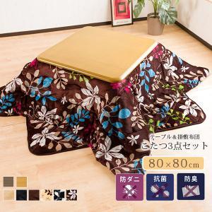 3点セット  こたつ テーブル こたつ布団 掛け敷き コンパクト