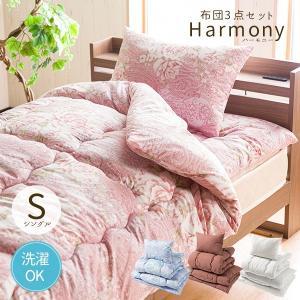 布団セット シングル 掛布団 敷き布団 枕 3点セット 寝具 ピーチスキン しなやか 滑らか ほこりが出にくい 洗える ウォッシャブルの写真