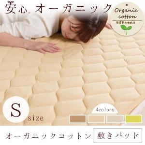 敷きパッド シングル 綿100% オーガニックコ...の商品画像