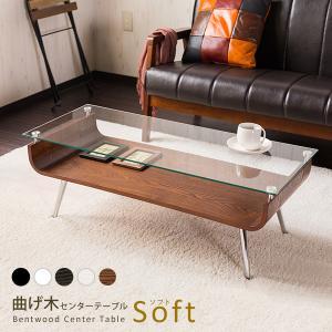 テーブル ガラス 木製 センターテーブル 曲げ木 ガラステーブル 強化ガラス 北欧 95cm幅 棚付き ディスプレイ ローテーブル シンプル デザインの写真