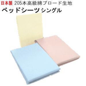 ベッドシーツ 天然素材 綿100% 205本高級綿ブロード生地使用 ボックスシーツ シングルサイズ 100X200X28cm|livingdays