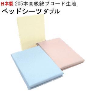 ベッドシーツ 天然素材 綿100% 205本高級綿ブロード生地使用 ボックスシーツ ダブルサイズ 140X200X28cm|livingdays