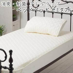 ベッドパッド セミダブル AllerWrap アレルラップ 消臭 制菌 敷きパッド 花粉 花粉対策 ハウスダスト|livingdays