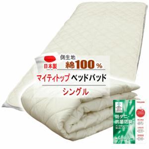 清潔寝具 防ダニ忌避効果に優れ、抗菌消臭効果もあるのでいつも清潔です。<BR> ■サイズ...