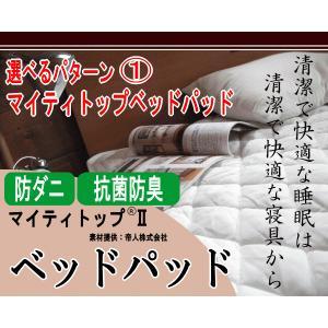 敷きパッド 敷パッド ベッドパッド シングル テイジン  マイティトップ 日本製 livingdays 02
