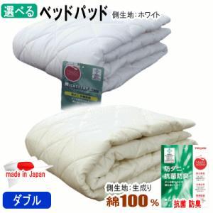 敷きパッド 敷パッド ベッドパッド ダブル テイジン  マイティトップ 日本製|livingdays
