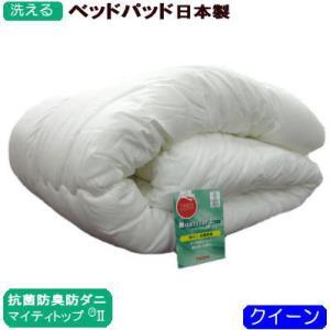 敷きパッド 敷パッド ベッドパッド クィーン テイジン マイティトップ 日本製|livingdays