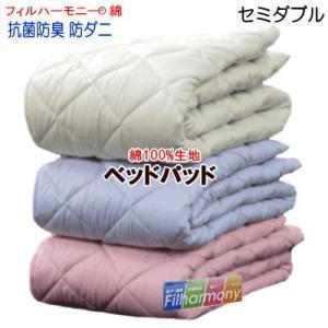 ベッドパッド ベッドパット セミダブルサイズ フィルハーモニー 抗菌 防臭 防ダニ 極|livingdays