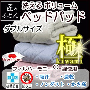 ベッドパッド ベッドパット ダブルサイズ フィルハーモニー 抗菌 防臭 防ダニ 極|livingdays