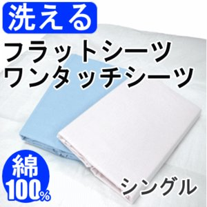 ■サイズ フラットシーツ:150×250cm ワンタッチシーツ:105×210cm  ■素 材:綿1...