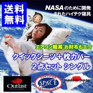 アウトラスト シーツ 国産 クイックシーツ+枕カバー シングルサイズ 日本製  シーツ|livingdays