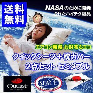 アウトラスト シーツ 国産 クイックシーツ+枕カバー セミダブルサイズ 日本製|livingdays