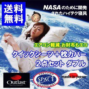 アウトラスト シーツ 国産 クイックシーツ+枕カバー ダブルサイズ 日本製|livingdays