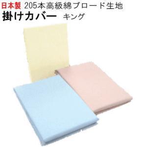 掛け布団カバー キング ブロード205本 日本製 掛布団カバー キングロング|livingdays