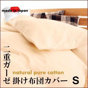 掛布団カバー 日本製 綿100% 2重ガーゼ掛け布団カバー シングルサイズ|livingdays