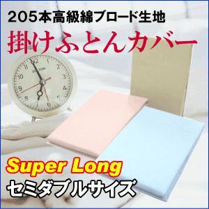 掛け布団カバー セミダブル スーパーロングタイプ ブロード205本 日本製 掛布団カバー|livingdays