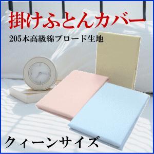 掛布団カバー 天然素材 綿100% 205本高級綿ブロード生地使用 掛け布団カバー クィーンロングサイズ|livingdays