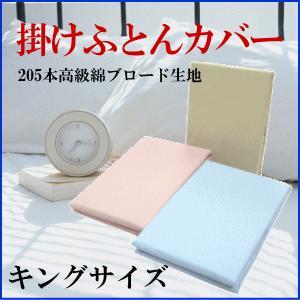 掛布団カバー 天然素材 綿100% 205本高級綿ブロード生地使用 掛け布団カバー キングロングサイズ|livingdays