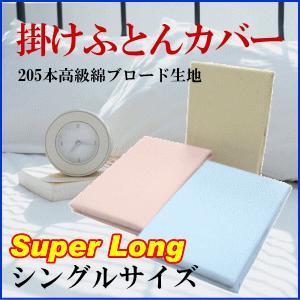 掛布団カバー 天然素材 綿100% 205本高級綿ブロード生地使用 掛け布団カバー スーパーロングシングルサイズ|livingdays