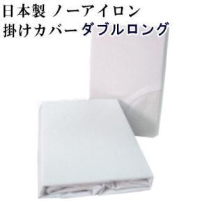 速乾・ノーアイロンタイプ こだわりの日本製 掛ふとんカバー ダブルロングサイズ ネット張り(マーキーネット使用)|livingdays