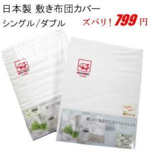 敷きカバー シングル ダブル 日本製 敷布団カバーの写真