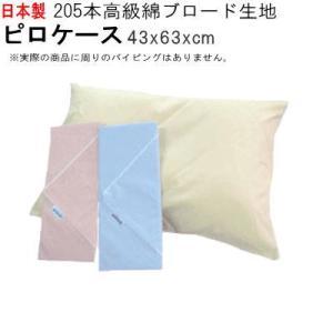 枕カバー 天然素材 綿100% 205本高級綿ブロード生地使用 ピロケース 43cmX63cm|livingdays