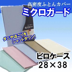 高密度 ピローケース ミクロガード 28X38cm ベビー用 防ダニ・防塵 テイジンの枕カバー|livingdays