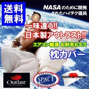 アウトラスト  枕カバー 2枚組 日本製 ゴールドラベル 冷感|livingdays