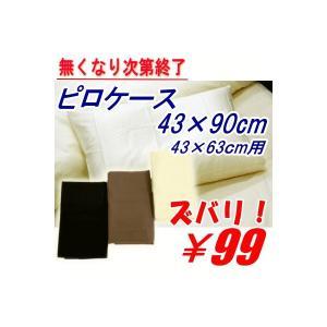 ■サイズ:43×90cm(43×63cm用)   ■組 成 側生地:ポリエステル65% 綿35% ■...