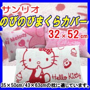 ピロケース 枕カバー サンリオ キティ マイメロディ キキララ 32×52cm のびのび枕カバー|livingdays