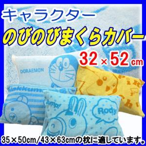 ピロケース 枕カバー ドラえもん ピカチュウ ポケモン リラックマ ロディ 32×52cm のびのび枕カバー|livingdays