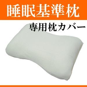 睡眠基準枕 専用枕カバー 吸水性・速乾性に優れたスムースニット生地使用|livingdays