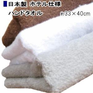 毎日使いたいホテル仕様タオル 16番手コーマ糸使用・スレン染め クラシックカラー ハンドタオル|livingdays