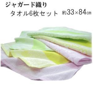 日本製 ジャガード織タオル 6枚セット|livingdays