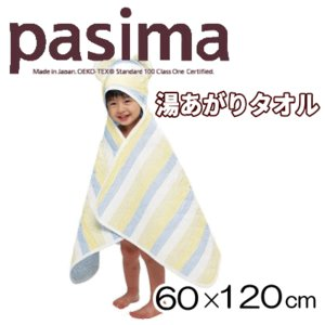 パシーマ ベビー 湯あがりタオル ベビータオル タオル 60×120cm  5215 livingdays