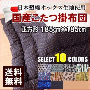 こたつ布団 正方形 日本製 オックス生地 185X185|livingdays