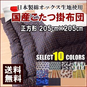 こたつ布団 正方形 日本製 オックス生地 205X205|livingdays